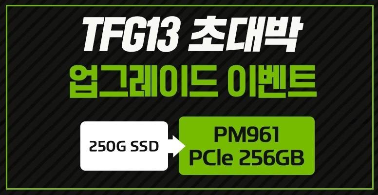 TFG13 SSD 업그레이드 이벤트