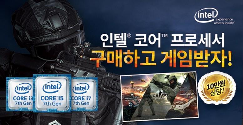 인텔 게임쿠폰 증정 이벤트!