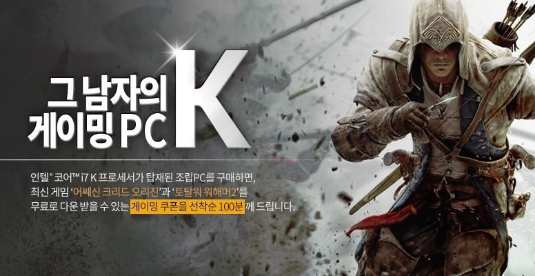 그 남자의 게이밍 PC K