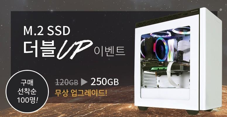 BossMonster DX4 RGB 출시기념 SSD 더블업 이벤트