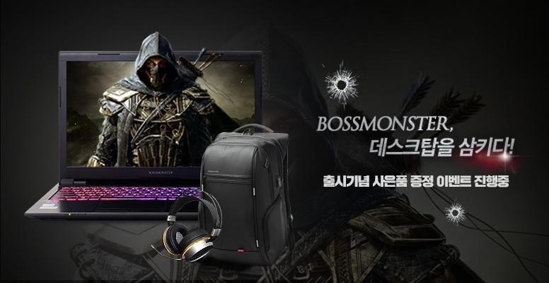 XH58 BossMonster 출시기념 이벤트