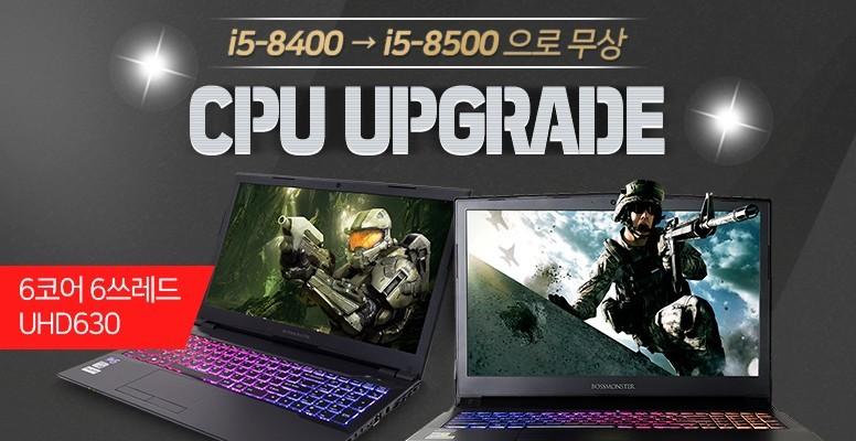 CPU 8500 업그레이드 이벤트