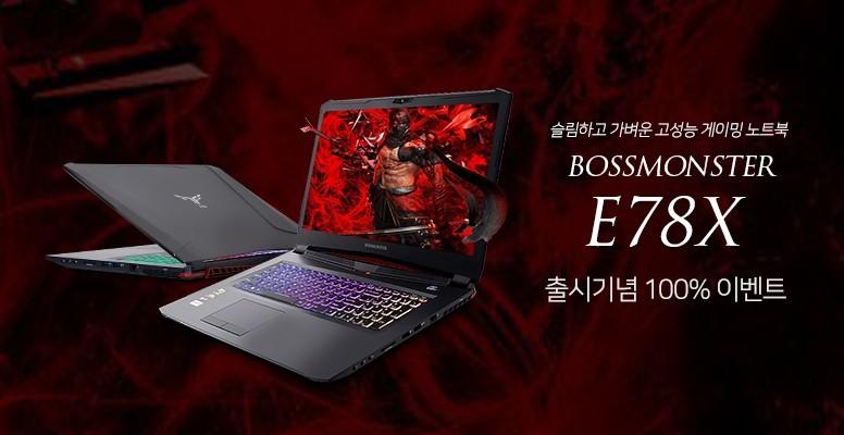 E78X 신제품 출시기념 이벤트
