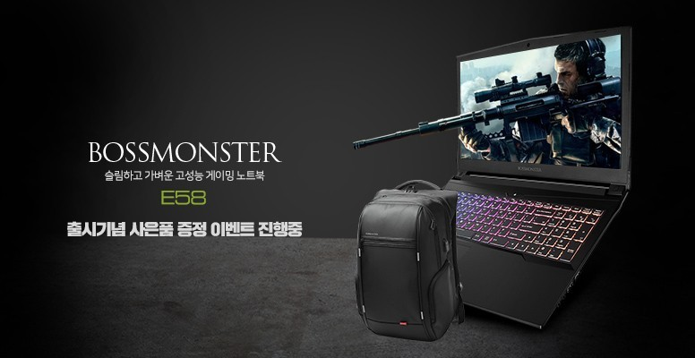 E58 BossMonster Lv.80 출시기념 포토상품평 이벤트