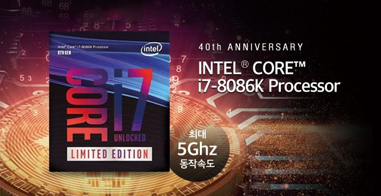 인텔 40주년 기념 한정판 프로세서 i7 8086K 출시!
