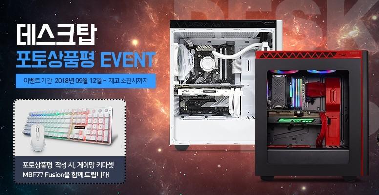 게이밍컴퓨터 리뉴얼기념 포토상품평 이벤트 (10월)