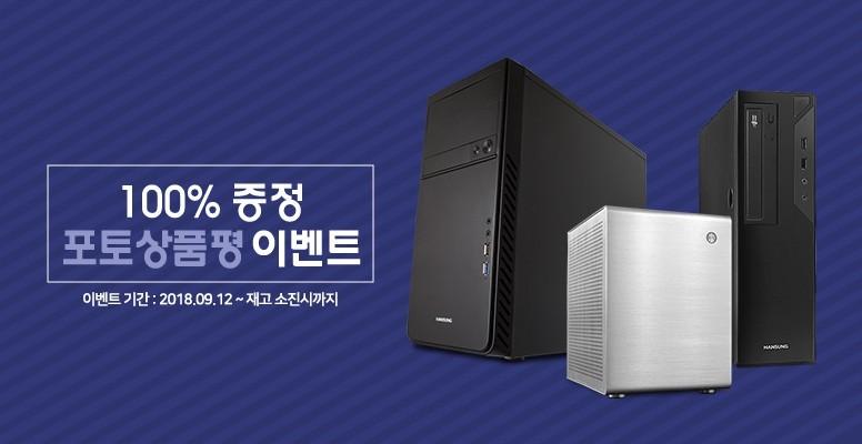 홈오피스 PC 포토상품평 이벤트 (10월)