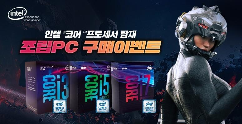 인텔CPU 탑재 PC구매 이벤트