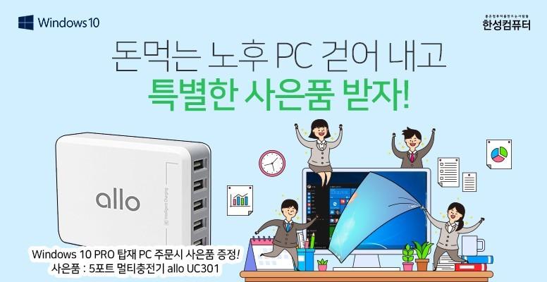 Windows10 PRO 탑재PC 이벤트