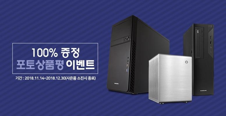 캐주얼PC,M시리즈,미니슈트 포토상품평 이벤트