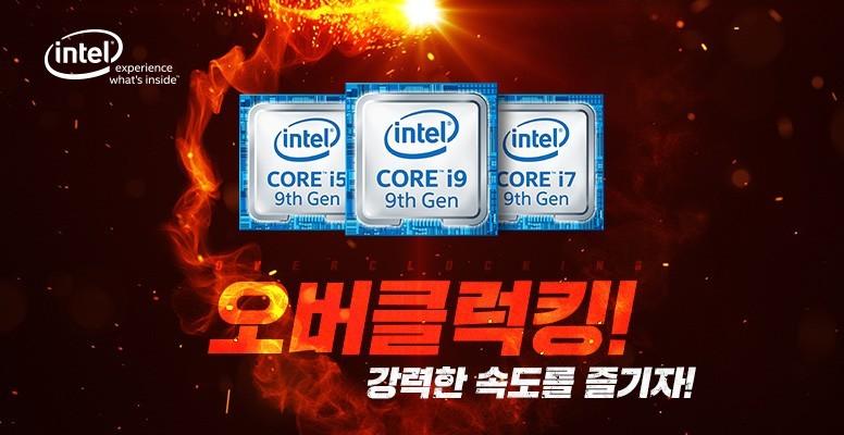 인텔 9세대 강력한 속도를 즐기자!
