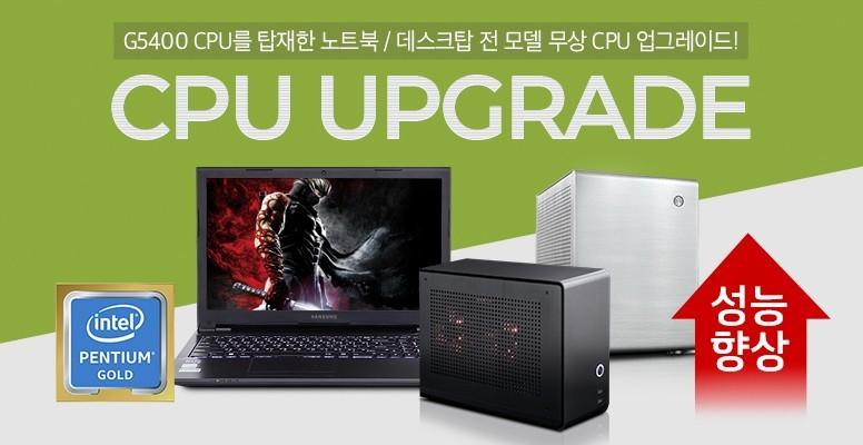 CPU업그레이드
