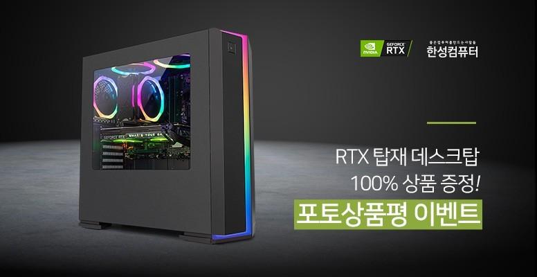 RTX 탑재PC 포토상품평 이벤트