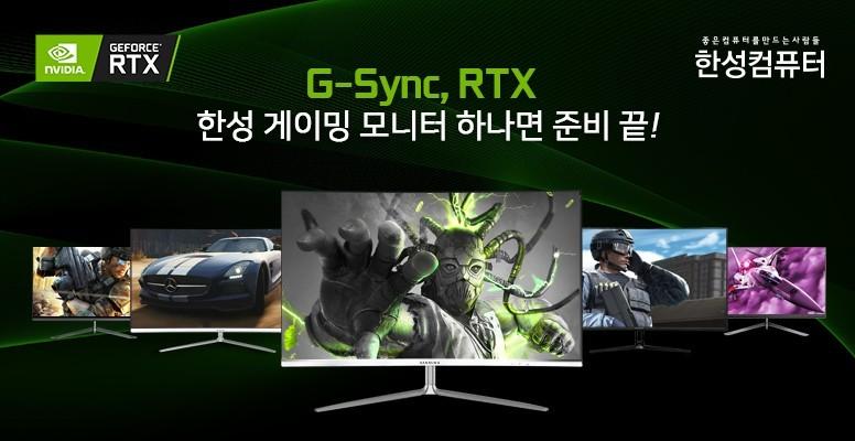 RTX, G-Sync 한성 게이밍모니터 하나면 준비끝!!!