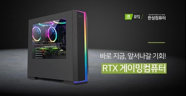 RTX탑재 게이밍PC