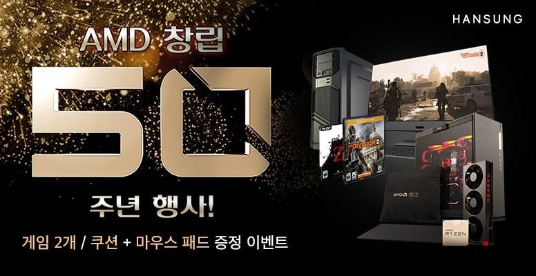 AMD 창립 50주년