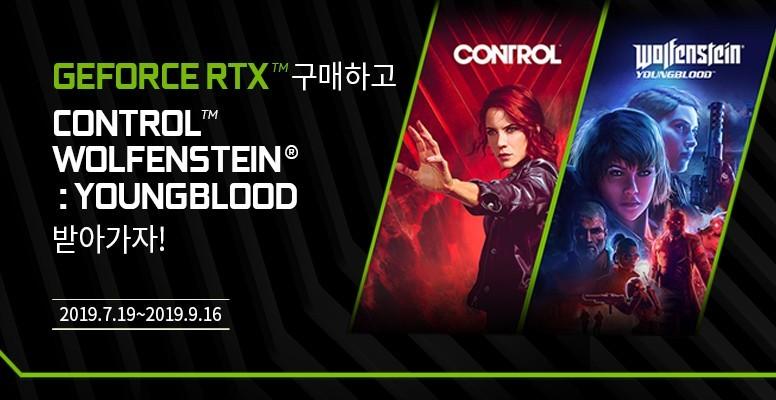 RTX탑재 PC 게임증정 이벤트