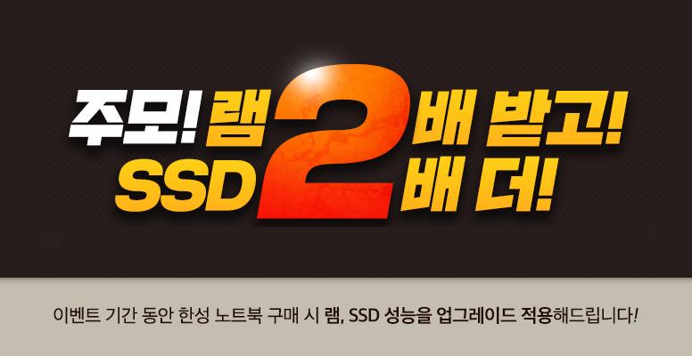 주모! 램2배 받고! SSD 2배 더!
