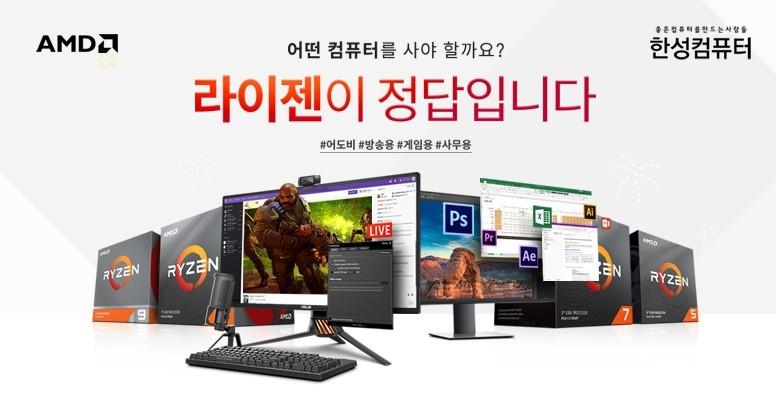 AMD라이젠 어떤컴퓨터를 사야 할까요?