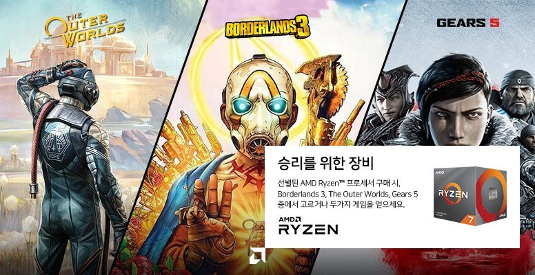 데스크탑 AMD 라이젠 탑재 제품 구매 시 최신 게임 증정