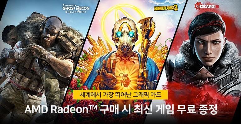 데스크탑 AMD Radeon™ VGA 탑재 제품 구매 시 최신 게임 증정
