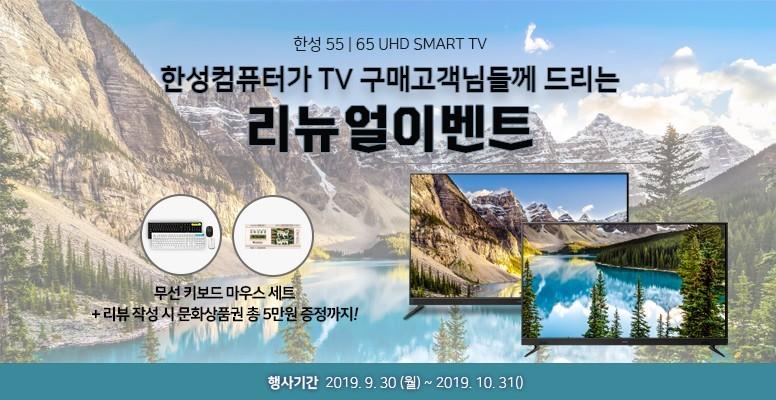 ELEX TV7650 JBL / ELEX TV7550 JBL 리뉴얼