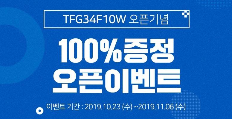 TFG34F10W 오픈이벤트