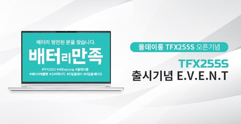 TFX255S