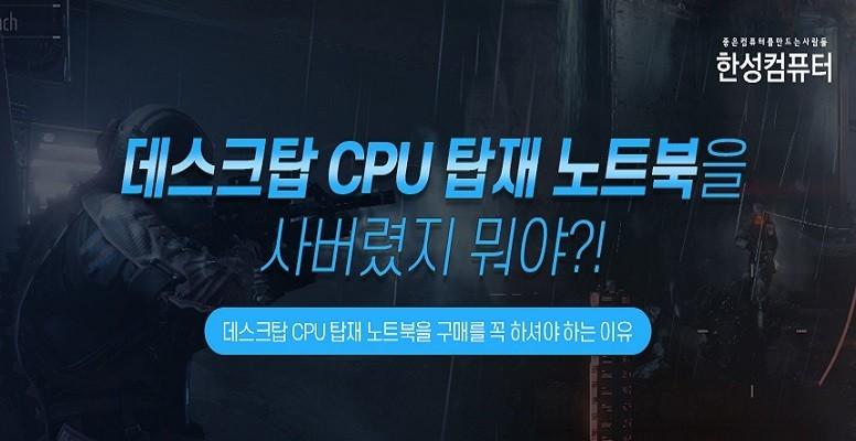 9세대 데스크탑 CPU 탑재 노트북