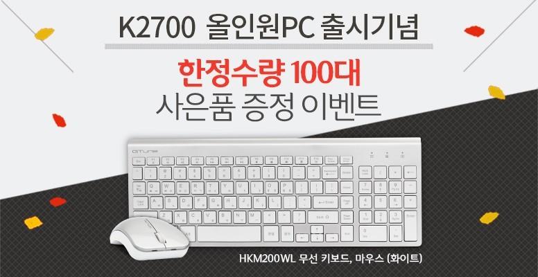 K2700 증정이벤트