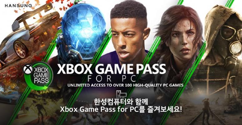 한성컴퓨터 & Xbox Game Pass for PC