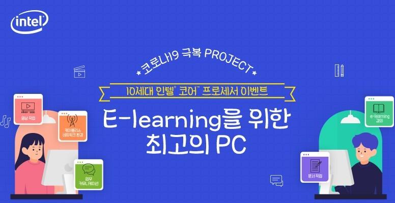 10세대 인텔 코어 프로세서 이러닝 PC 구매 이벤트가 진행 예정 입니다!