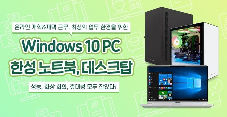 윈도우 10pc