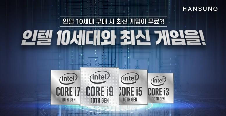 인텔 10세대와 최신 게임을!