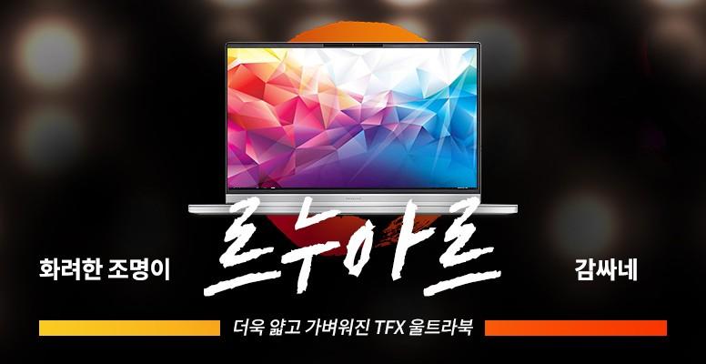 TFX5470H