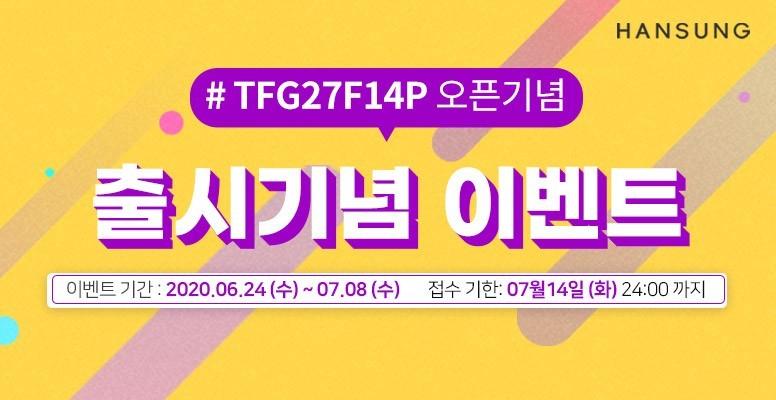 TFG27F14P 출시이벤트