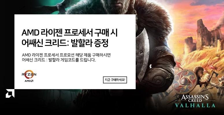AMD 라이젠 구매 시 최신 게임 증정