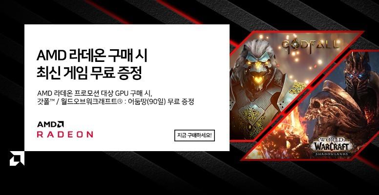 AMD 라데온 구매 시 최신 게임 무료 증정