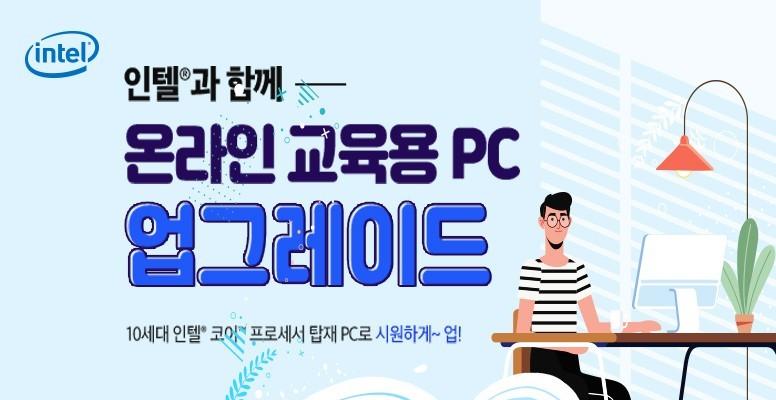 10세대 인텔 코어 프로세서 온라인 교육용 PC 구매 & 퀴즈 이벤트가 진행 예정 입니다!
