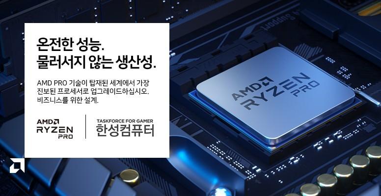 AMD 라이젠 프로 르누아르