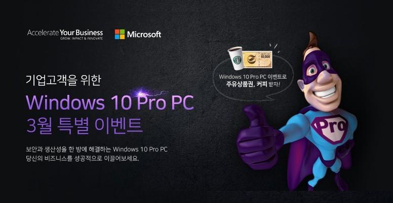 윈도우10Pro 3월 특별이벤트