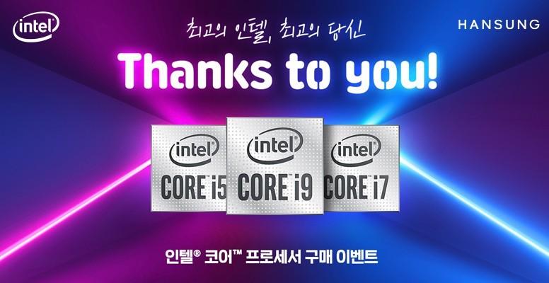 인텔® 코어™ 프로세서 구매 이벤트(양우산증정)