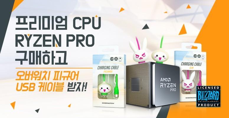 데스크탑 AMD 르누아르 USB 케이블 증정 이벤트