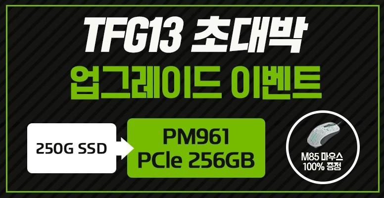 TFG13 SSD 및 마우스 증정배너