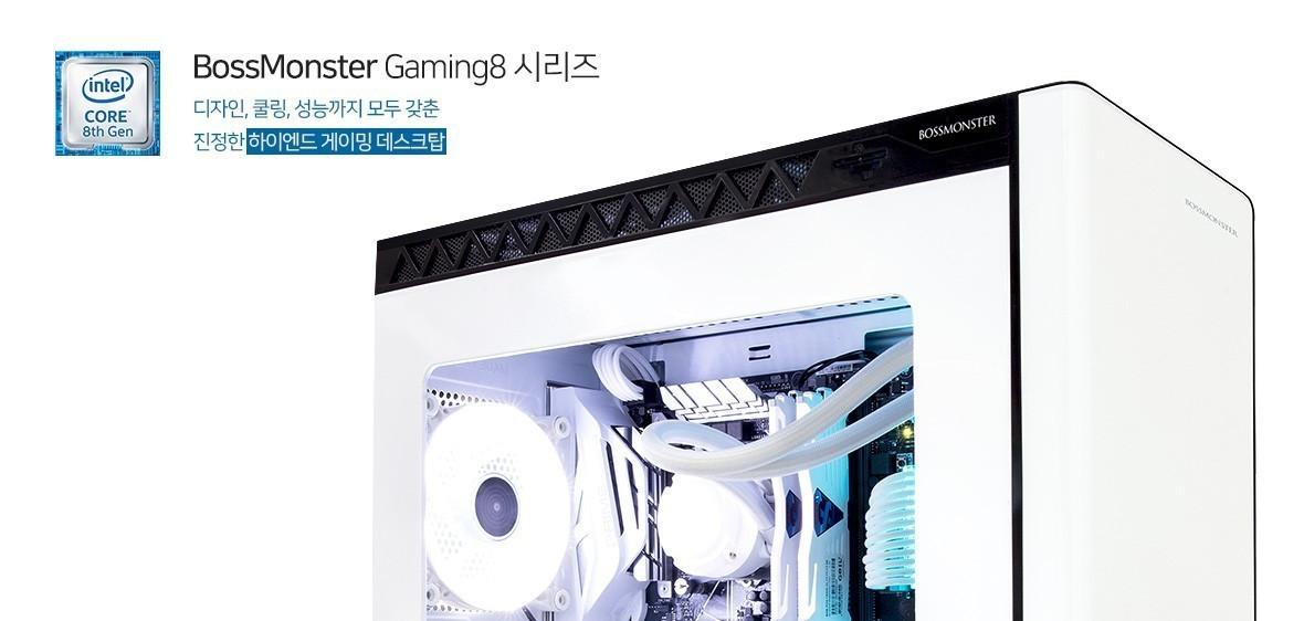 BossMonster Gaming8 수랭