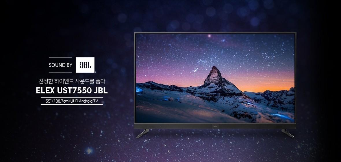ELEX UST7550 JBL