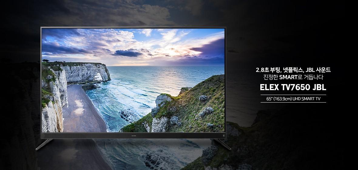 ELEX TV7650 JBL