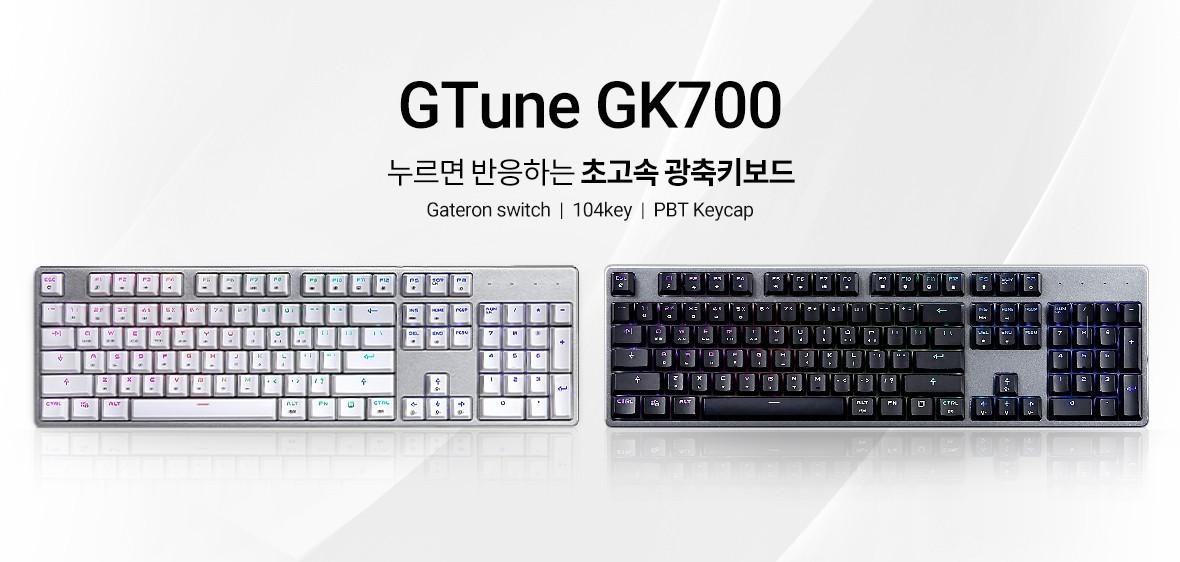 GTune GK700 게이트론 광축 RGB 게이밍키보드